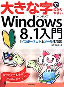 大きな字でわかりやすいWindows 8.1入門