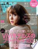 ViVi (ヴィヴィ) 2017年 9月号