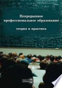 Непрерывное профессиональное образование: теория и практика