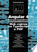 Angular 4 Web Typescript Php