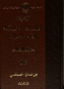 موسوعة أعلام العلماء والأدباء العرب والمسلمين