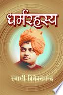 Dharma Rahasya