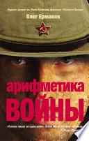 Арифметика войны (сборник)