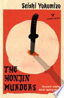 The Honjin Murders Book PDF