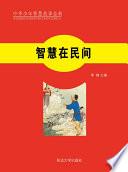 中华少年智慧故事金典——智慧在民间