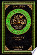 معجم أنصار الحسين - الهاشميّون - الجز الأول