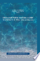 Experimental Acoustic Inversion Methods For Exploration Of The Shallow Water Environment book