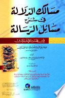 مسالك الدلالة في شرح مسائل الرسالة في فقه الإمام مالك