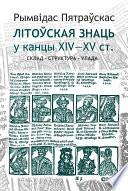 Літоўская знаць у канцы XIV — XV ст.: Склад — структура — улада