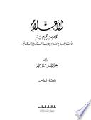 الأعلام - ج 5 : علي بن محمد - محمد بن أحمد