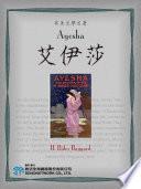 download ebook ayesha (艾伊莎) pdf epub