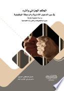 الحكم الجزائي وأثره في سير الدعوى الإدارية والرابطة الوظيفية