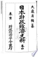 日本財政経済史料