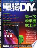 DIY 9       2014    206