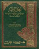 al-Mukhtār min sharḥay Ibn Kharūf wa-al-Ṣaffār li-Kitāb Sībawayh