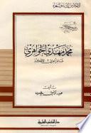محمد مهدي الجواهري - شاعر العراق الأكبر - جزء - 91 سلسلة أعلام الأدباء والشعراء