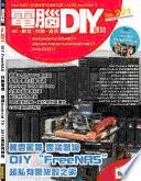 電腦DIY 12月號/2015 第221期