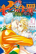 The Seven Deadly Sins: Seven Days 2