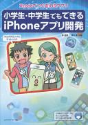 小学生・中学生でもできるiPhoneアプリ開発