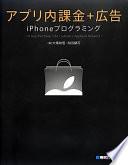 アプリ内課金+広告iPhoneプログラミング