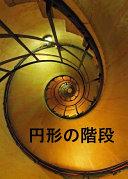 円形の階段