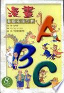 漫畫ABC-基礎英語字典(精)