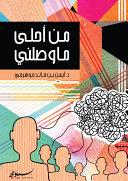 download ebook من أحلى ما وصلني pdf epub