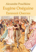 illustration Eugène Onéguine (Français Russe édition bilingue illustré)