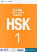 HSK标准教程
