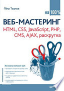 Veb Mastering Html Css Javascript Php Cms Ajax Raskrutka
