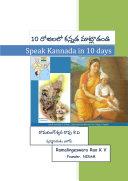 Speak Kannada in 10 days.
