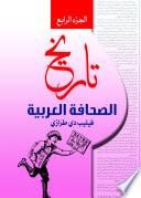 تاريخ الصحافة العربية.. الجزء الرابع