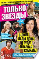 Желтая газета. Только звезды 49-12-2012