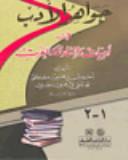 جواهر الأدب في أدبيات وإنشاء لغة العرب [لونان]ـ