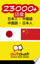23000+ 日本人 - 中国語 中国語 - 日本人 語彙
