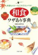 料理もマナーもこれでカンペキ! 「和食」ワザあり事典