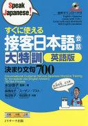すぐに使える接客日本語会話大特訓英語版: 決まり文句700