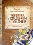 Традиционные и нетрадиционные методы лечения