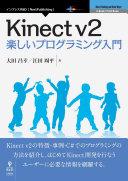 Kinectv2