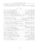 日本化学雑誌