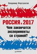 download ebook Россия в 2017 году. Чем закончатся эксперименты со страной? pdf epub