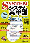 システム英単語 Basic