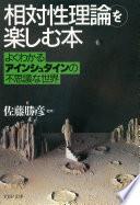 「相対性理論」を楽しむ本