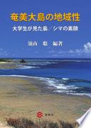 奄美大島の地域性