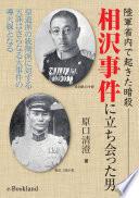 陸軍省内で起きた暗殺 相沢事件に立ち会った男