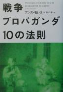 戦争プロパガンダ 10の法則
