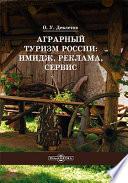 Аграрный туризм России