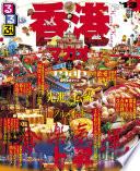 るるぶ香港・マカオ'13