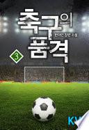 축구의 품격 3권