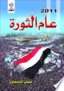 2011 عام الثورة